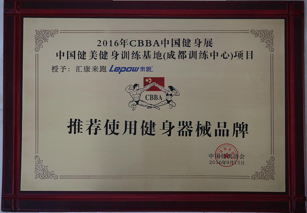 中国健美操推荐健身器材品牌
