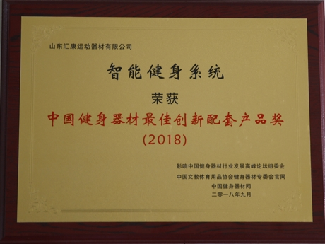 中国健身器材最佳创新配套产品奖