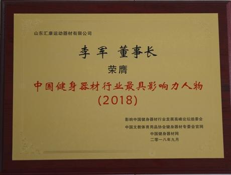 中国健身器材行业最具影响力人物